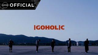 플라네타리움 레코드(Planetarium Records / PLT) - 'IGOHOLIC' M/V