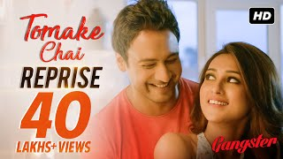 Tomake Chai Reprise | Full Video Song | Gangster | Arindom | Madhubanti Bagchi | Birsa | SVF Music