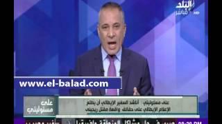 بالفيديو.. أحمد موسى: السفير الإيطالي سيلتقي ببعض الإعلاميين والكتاب 'الكفتاجية والمزورين'