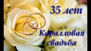 Годовщина свадьбы 35 лет!! 12 июня!