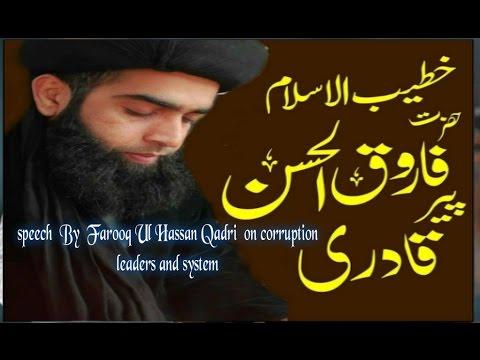 Allama Farooq Ul Hassan Qadri  2016 mk