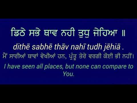 Dithe Sabhe Thav - Ishmeet Singh - Gurbani Shabad Kirtan in Punjabi English Lyrics
