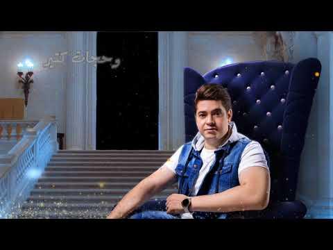 Mohamed Samir - Awel Haga (Lyrics Video) | محمد سمير - أول حاجه - كلمات