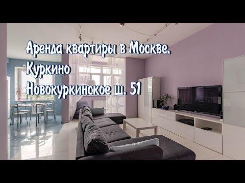 Снять квартиру Куркино| Аренда 3 комнатной квартиры Новокуркинское шоссе 51