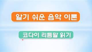 음악이론05 코다이리듬말읽기