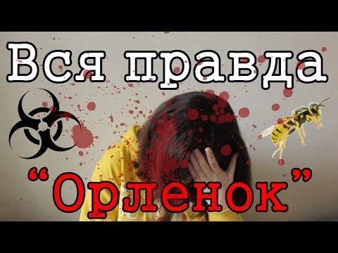 """САМЫЙ ХУДШИЙ ЛАГЕРЬ МУ ОЦ """"ОРЛЕНОК"""" ВОЛГОГРАД КРАСНОАРМЕЙСКИЙ РАЙОН/ ПОЛНЫЙ РАЗГРОМ/ ВСЯ ПРАВДА!"""