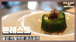 울산 삼산동 맛집 / #본레스또, 하루쯤은 점심 2시간…