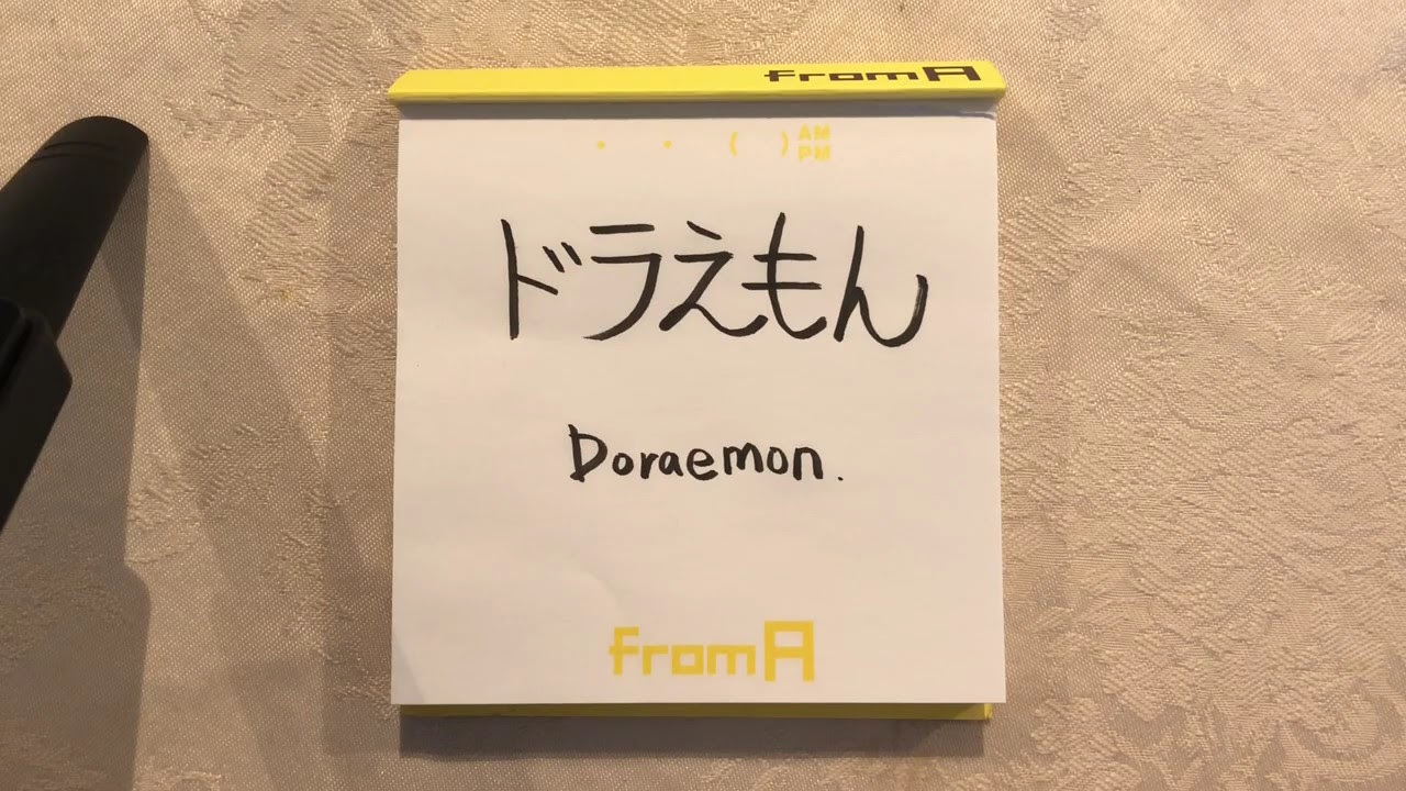 Doraemon - How to write in Japanese - YouTube