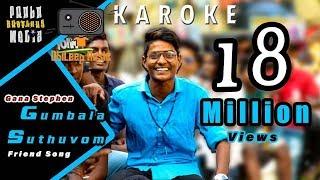 Gumbalaga suthuvom {karoke with Lyric videos}   gana Stephen   Tamil friendship song
