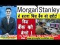 MORGAN STANLEY ने बताया किस बैंक को खरीदो !  किस बैंक को बेचो | STOCK TRADING STRATEGIES