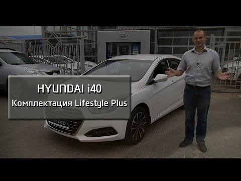 Hyundai i40 Комплектация Lifestyle Plus