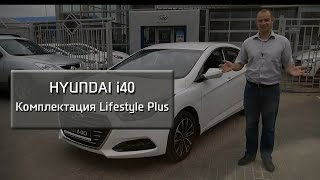 Hyundai i40 Комплектация Lifestyle Plus