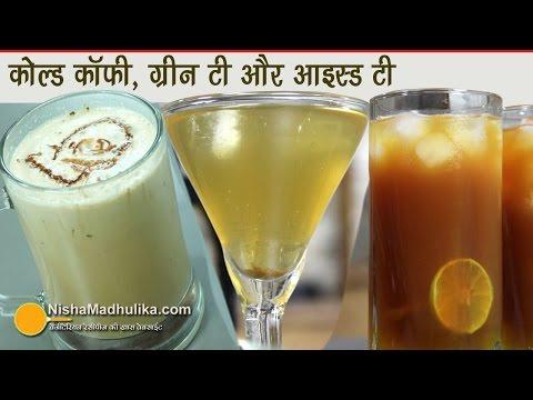Cold Coffee, Iced tea and Green Tea -  कोल्ड कॉफी, आइस्ड टी और ग्रीन टी - 3 Coolest Drinks