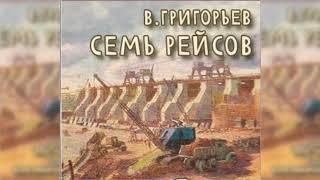 Семь рейсов, В. Григорьев радиоспектакль слушать онлайн