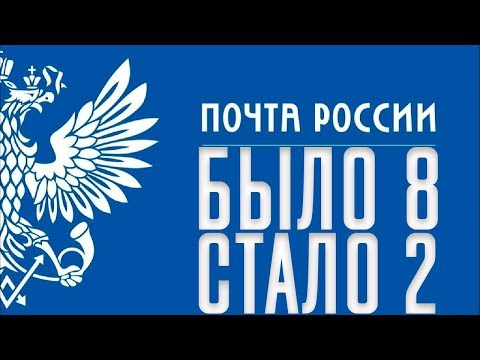 Изменился вес посылки на Почте России. Что это значит?