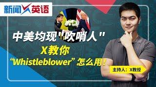 """中美均现""""吹哨人"""",X教你""""Whistleblower""""怎么用!  新闻X英语 第3期 2019.12.09"""