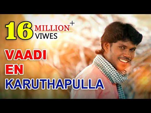 Vaadi En Karutha Pulla | Oficial Hd Video Album Song | By Anthakudi Ilayaraja