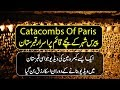 Capture de la vidéo Catacombs Of Paris - Graveyard Under Paris City - Purisrar Dunya Urdu Documentaries