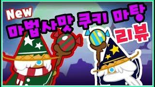 ★10시 마법사맛쿠키 마법사탕 대기방송