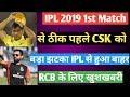 RootBux.com - IPL 2019: CSK vs RCB 1st Match से पहले CSK को झटका ये IPL से हुआ बाहर   RCB के लिए खुशखबर