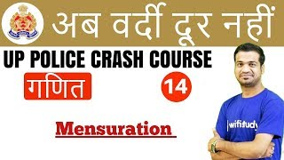 4:00 PM - UP Police 2018 | Maths by Naman Sir | Mensuration