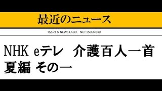NHK eテレ 介護百人一首 夏編 その一 2015年7月8日(水曜)再放送2015年...