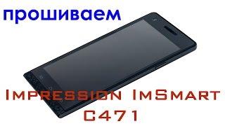 Impression ImSmart C471 Прошиваем(Impression ImSmart C471 Прошиваем В видео представлен краткий обзор смартфона после полугодичного пользования, а..., 2015-04-29T17:36:07.000Z)