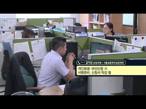 [tbstv] 응답하라 서울시 - 파산신청 시 도움 받을 수 있는 기관은?