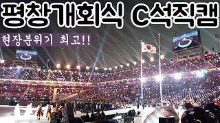 009. 2018 평창올림픽 개막식 직캠 - 개회식 현장 분위기!