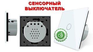 Сенсорный выключатель Livolo из китая(покупал тут http://ali.pub/av5io., 2016-04-06T15:14:44.000Z)
