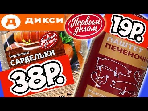 Видео: Самая Дешевая Еда из ДИКСИ. Пробую Продукты ПЕРВЫМ ДЕЛОМ