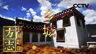 《中国影像方志》 第580集 四川乡城篇| CCTV科教