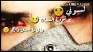 حارمني شوف عيونو😿//حالة وتس اب😿