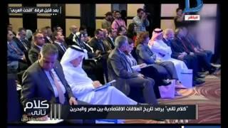 كلام تاني  يرصد تاريخ العلاقات الاقتصاديه بين مصر والبحرين