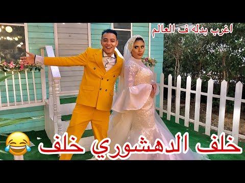 اول عريس ف العالم يلبس بدله صفراء 👘 فرح محمد مبروك ودنيا ❤️