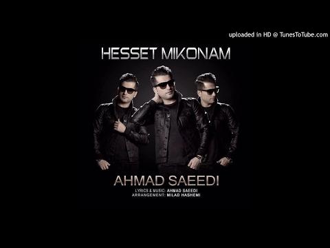 AHMAD SAEEDI 2017 MP3 СКАЧАТЬ БЕСПЛАТНО