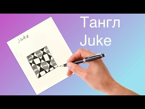 Как нарисовать тангл juke