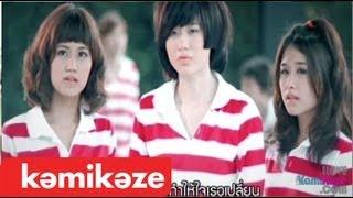 [MV HD] ไม่ใช่อิจฉา (Jealous) - เฟย์ ฟาง แก้ว