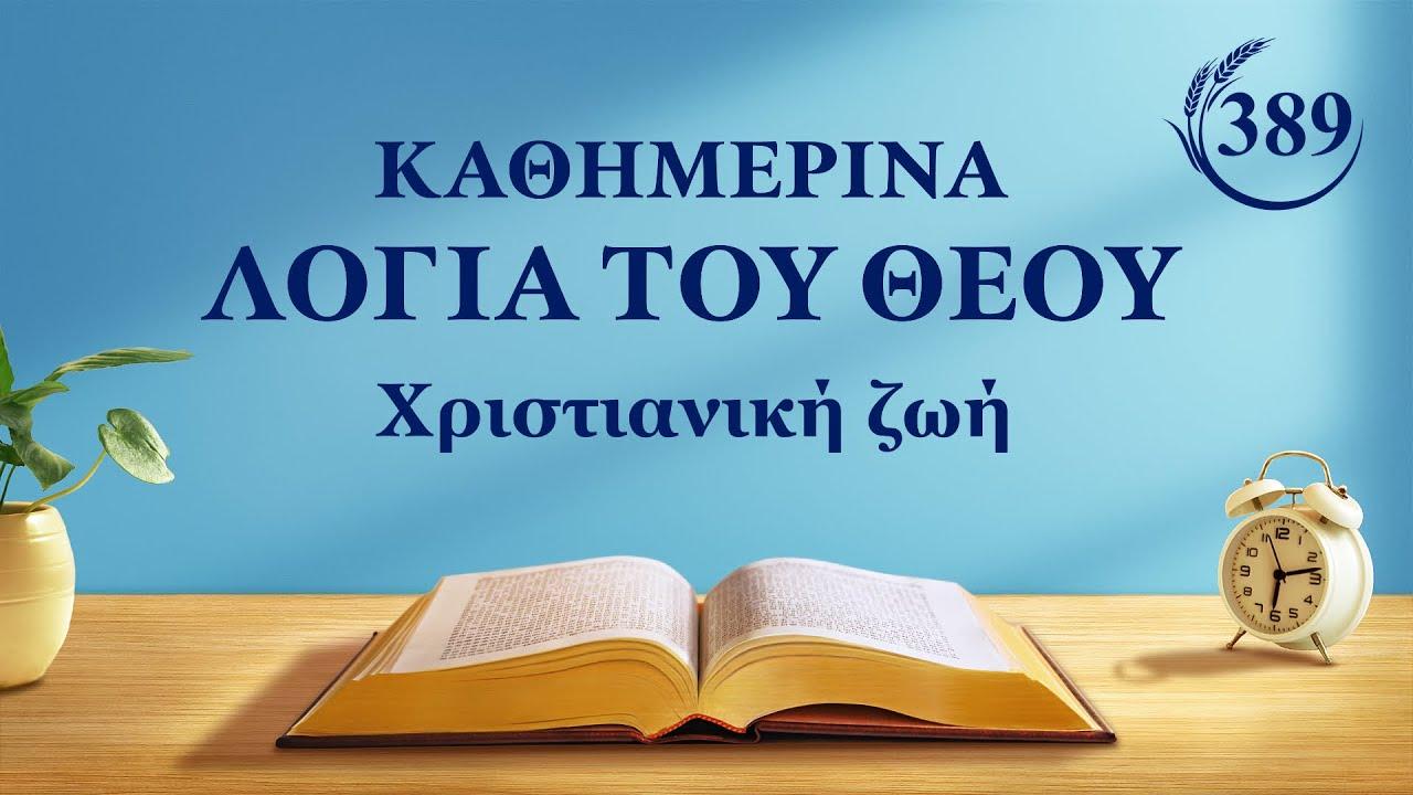 Καθημερινά λόγια του Θεού | «Τα λόγια του Θεού προς ολόκληρο το σύμπαν: Κεφάλαιο 8» | Απόσπασμα 389