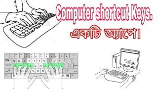 Computer Shortcut Keys একটি অ্যাপে | TIF Technology | Tanvir Chowdhury |