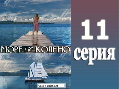 Море по колено 11 серия 26.07.2014 Смотреть онлайн лирическую комедию