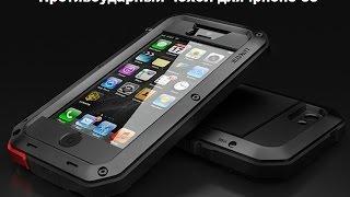 Противоударный чехол для iphone 5s / Shock Case for iphone 5s(Shock Case for iphone 5s Китайский пыле влаго защищенный чехол для Iphone 5s. Китайская подделка Lunatik Taktik Extreme ценой в 10$..., 2016-02-11T10:55:24.000Z)