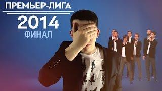 KVN-Обзор ФИНАЛ  Премьер-лига  2014