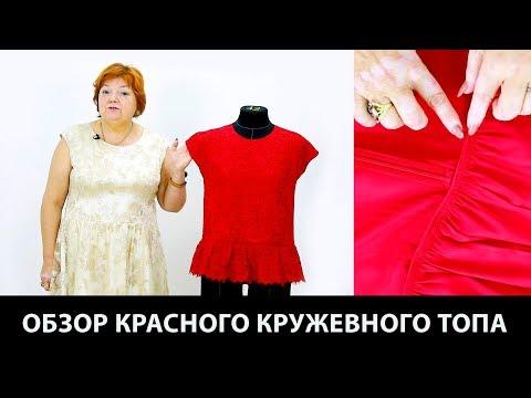 Красный топик из кружевной ткани обзор готового изделия