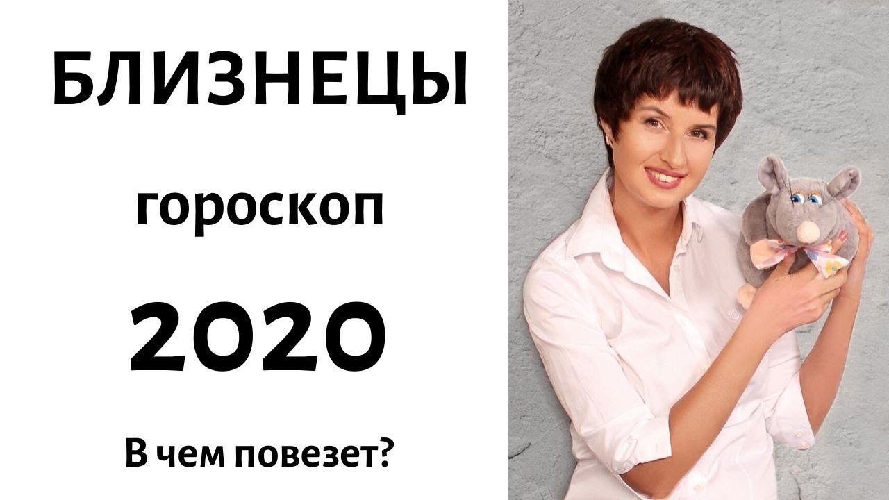 Близнецы Гороскоп на 2020 год  В ЧЕМ ПОВЕЗЕТ?  гадание 2020  расклад 12 домов гороскопа