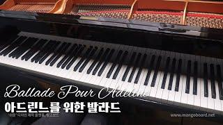아드린느를 위한 발라드 - 리차드 클레이더만 / Ballade Pour Adeline - Richard Clayderman 피아노 커버 (Piano Cover)