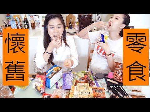 Catie + Tiffany l 台湾本土零食PARTY 垃圾食物最好吃了