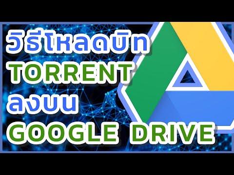 วิธีโหลดบิท Torrent ลงบน Google Drive !!