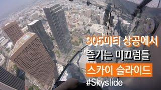 스카이슬라이드-무한도전도 왔다! 70층 빌딩 외벽에서 타는 미끄럼틀,