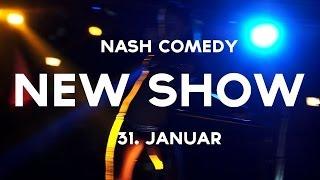 НАШ Comedy (Vol. 3) - 31. Января [Анонс] V2